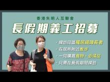 Embedded thumbnail for 【Lone Vacation Care義工招募:做視障人士對眼!】