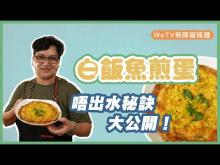 Embedded thumbnail for 【容易煮 白飯魚煎蛋】唔出水秘訣大公開! | Chinese Noodle Fish Omelette